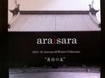 araisaraイメージ表紙.JPG